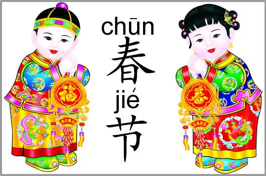 Chun jie